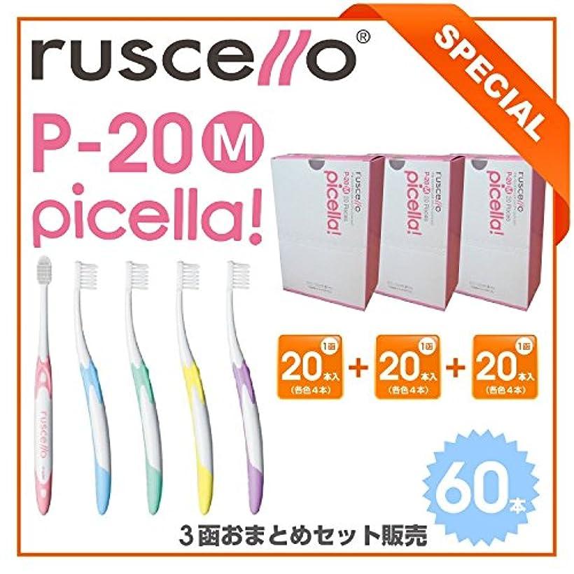 忙しい胚自然GC ジーシー ルシェロ歯ブラシ<P-20>ピセラ M ふつう 1函20本入×3函セット