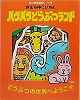 きむらゆういちのパタパタどうぶつランド (かたぬき絵本シリーズ)