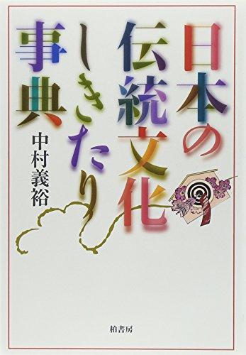 日本の伝統文化しきたり事典の詳細を見る