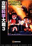 空想科学大戦 (3) (空想科学文庫 (08)) -