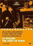 パリの大泥棒 [DVD]