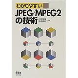 わかりやすいJPEG/MPEG2の技術