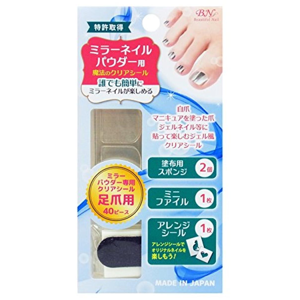 BN 魔法のクリアシール 足爪用 MCL-02 (40ピース)