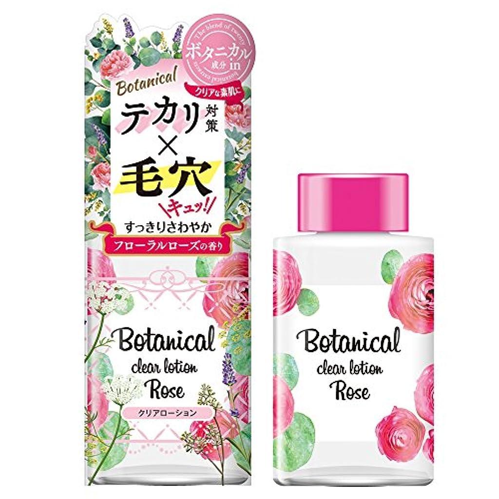 雨の世代起こるボタニカル クリアローション フローラルローズの香り