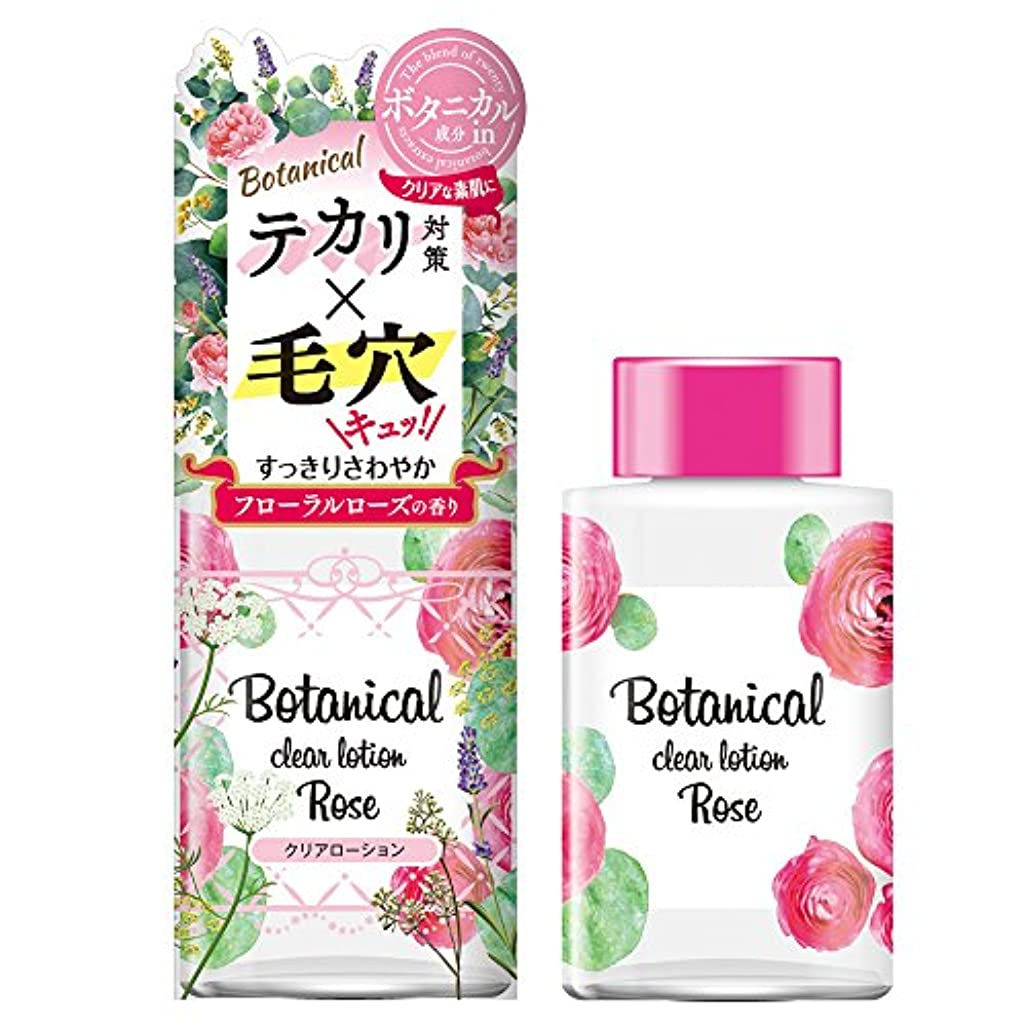 克服する暗い徹底的にボタニカル クリアローション フローラルローズの香り