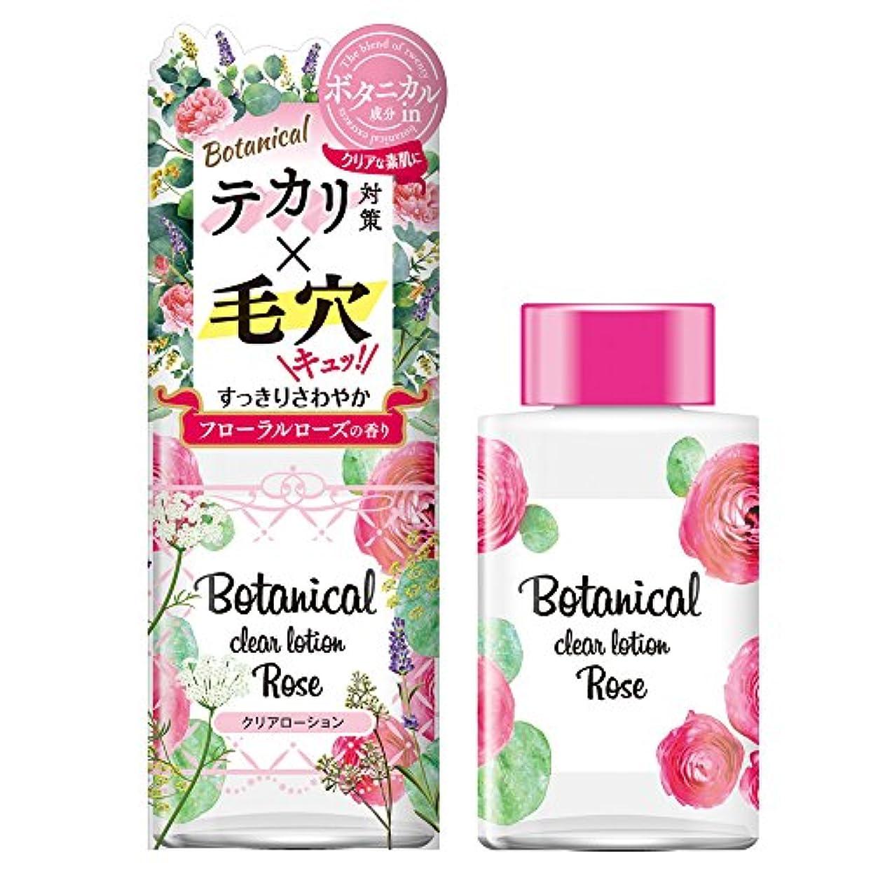 夏カラス手配するボタニカル クリアローション フローラルローズの香り