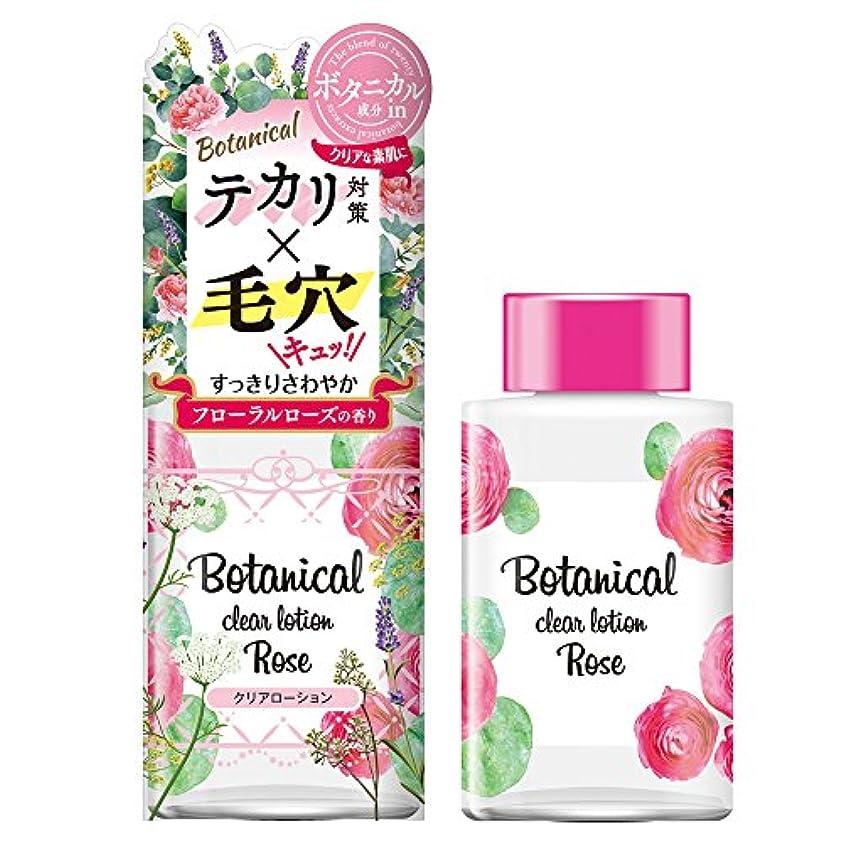 君主家庭日常的にボタニカル クリアローション フローラルローズの香り