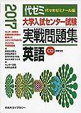 大学入試センター試験実戦問題集英語 2017