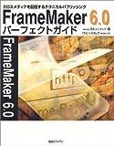 FrameMaker6.0パーフェクトガイド―クロスメディアを配信するテクニカルパブリッシング