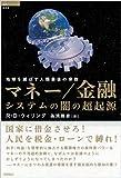 地球を滅ぼす人類最後の宗教 マネー/金融システムの闇の超起源 (超知ライブラリー 44)