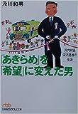 「あきらめ」を「希望」に変えた男―沢内村長・深沢晟雄の生涯 (日経ビジネス人文庫)