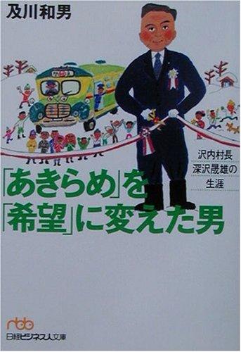 「あきらめ」を「希望」に変えた男—沢内村長・深沢晟雄の生涯 (日経ビジネス人文庫)
