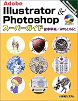 Adobe Illustrator&Photoshopスーパーガイド