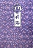 斜陽 (デカ文字文庫)