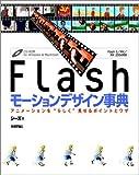 Flash モーションデザイン事典
