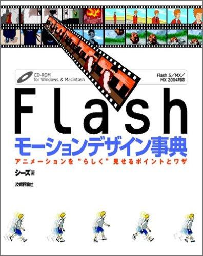 Flash モーションデザイン事典の詳細を見る