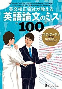 [エディテージ, 熊沢美穂子]の英文校正会社が教える 英語論文のミス100