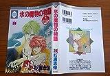 氷の魔物の物語 24 (いち好き・コミックス)