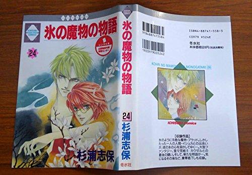 氷の魔物の物語 24 (いち好き・コミックス)の詳細を見る