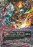 バディファイト 地獄の炎も、生ぬるい/煉獄ナイツ(BF-BT05)/シングルカード