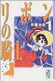 リボンの騎士 (1) (講談社漫画文庫)
