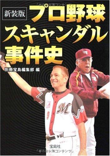 新装版 プロ野球スキャンダル事件史 (宝島SUGOI文庫)の詳細を見る