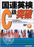 国連英検C級突破