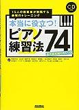 本当に役立つ! ピアノ練習法74 まだまだ知りたい! 編 15人の指導者が実践する最強のトレーニング (CD付) (ピアノスタイル)
