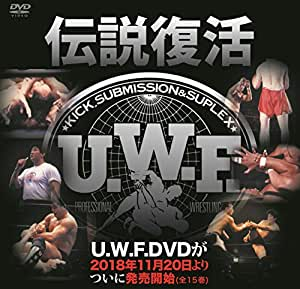 The Legend of 2nd U.W.F. vol.7 1989.7.24博多&8.13横浜 [DVD]