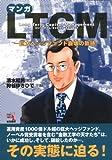 マンガ LTCM (ウィザードコミックス)