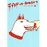 ラブラドール・和田ラヂヲ 1 (ヤングジャンプコミックス)
