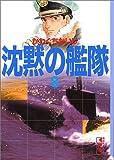 沈黙の艦隊(8) (講談社漫画文庫)