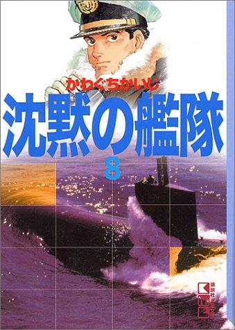 沈黙の艦隊(8) (講談社漫画文庫)の詳細を見る