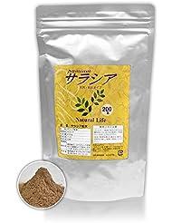 サラシア粉末[200g]天然ピュア原料(無添加)健康食品(さらしあ,レティキュラータ)