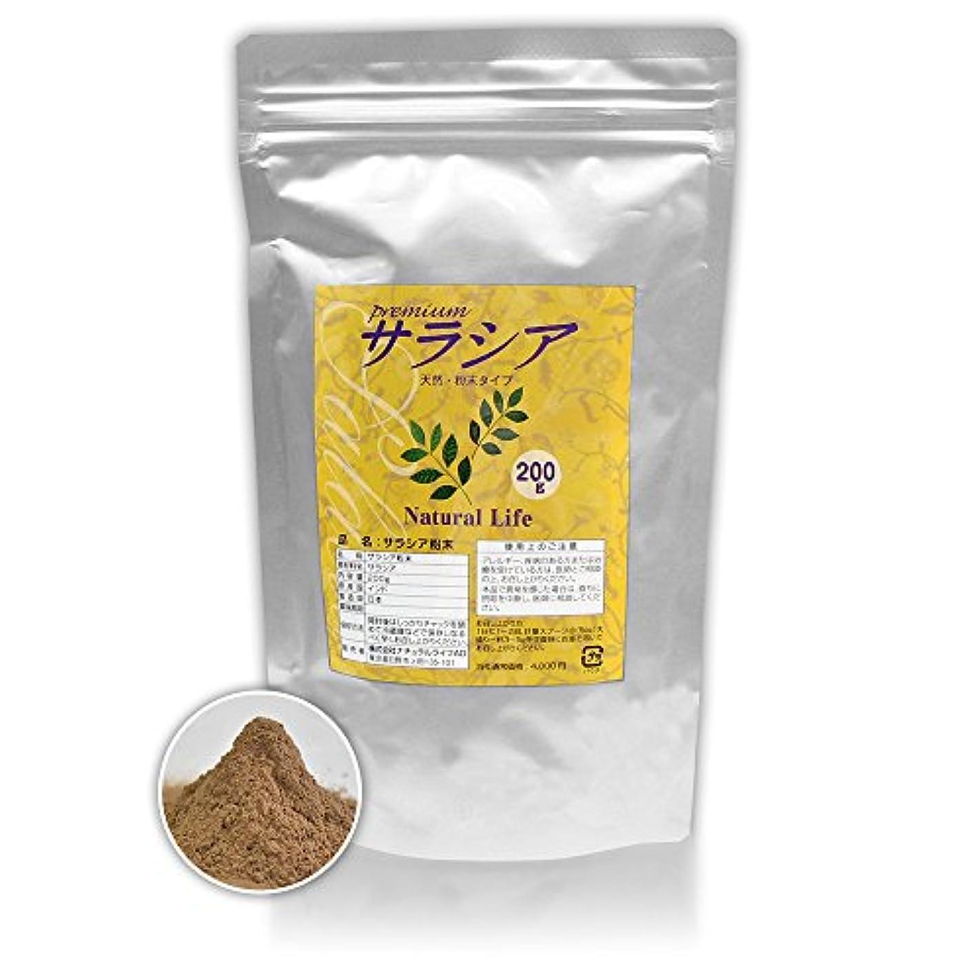 あえぎ一般的な引き出すサラシア粉末[200g]天然ピュア原料(無添加)健康食品(さらしあ,レティキュラータ)