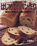 はじめてのパン作り―焼きたてのおいしい香りを食卓へ (マイライフシリーズ特集版)