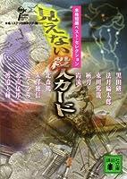 見えない殺人カード 本格短編ベスト・セレクション (講談社文庫)