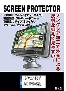 【反射防止 ノングレア】液晶保護フィルム パイオニア 楽ナビ AVIC-MRP066専用 反射防止フィルム(マット)