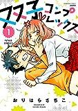 双子コンプレックス(1) (ぶんか社コミックス)