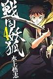 戦国妖狐(4) (BLADE COMICS)