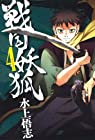 戦国妖狐 第4巻