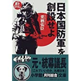 日本国防軍を創設せよ (小学館文庫)
