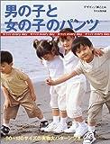 男の子と女の子のパンツ (手づくりevery day) 画像