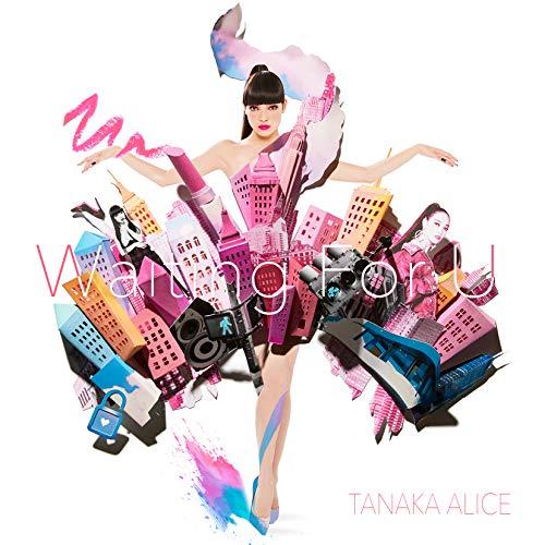TANAKA ALICE【Waiting For U】歌詞を解説♪愛して欲しい!小悪魔なラブソング☆の画像