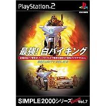 SIMPLE2000シリーズ アルティメット Vol.7 最強!白バイキング~SECURITY POLICE~