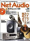 Net Audio(ネットオーディオ) Vol.36 画像