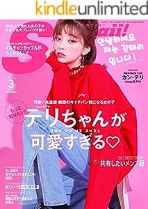 S Cawaii!(エスカワイイ) 2018年 03 月号 [雑誌]