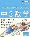 中3数学 新装版 (中学ニューコース参考書)