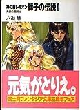 神の盾レギオン / 六道 慧 のシリーズ情報を見る