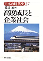 高度成長と企業社会 (日本の時代史)
